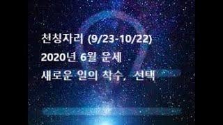 천칭자리 2020년 6월 운세 (양력 생일 9/23-10/22)