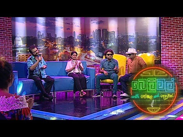 Belimal with Peshala and Denuwan | 04th May 2019