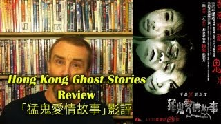 Hong Kong Ghost Stories/猛鬼愛情故事  Movie Review