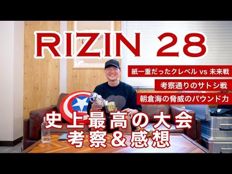 【RIZIN.28現地で見た感想】朝倉海のパウンドに震撼&朝倉未来の敗因。サトシには泣けました。