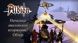 Albion online : Началось авалонское вторжение!