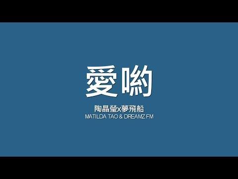 陶晶瑩x夢飛船 Matilda Tao & Dreamz FM / 愛喲【歌詞】