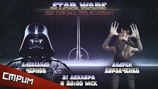 Субботний стрим. Мультиплеер Star Wars Jedi Knight: Jedi Academy