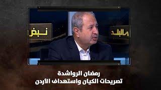 رمضان الرواشدة  - تصريحات الكيان  واستهداف الأردن - نبض البلد
