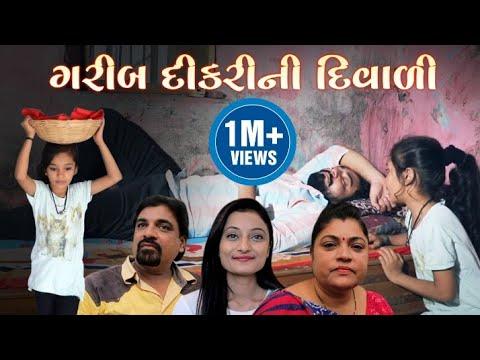 ગરીબ દીકરીની દીવાળી || GARIB DIKRI NI DIWALI || Gujarati Short Film