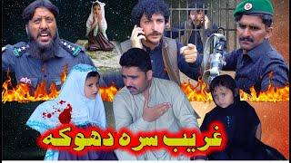 Gharib Sara Dhoka || New Video By Swat Kpk Vines 2021