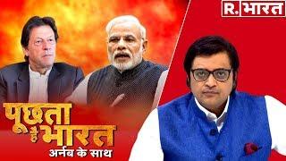 ना 'पाक' को 2 नहीं, 5 टुकड़ों में बांटेगा भारत? देखिए 'पूछता है भारत', अर्नब के साथ