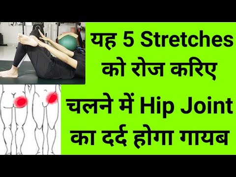 best 5 stretches for hip joint pain relief  AVN avascular necrosis exercises  physiotherapy
