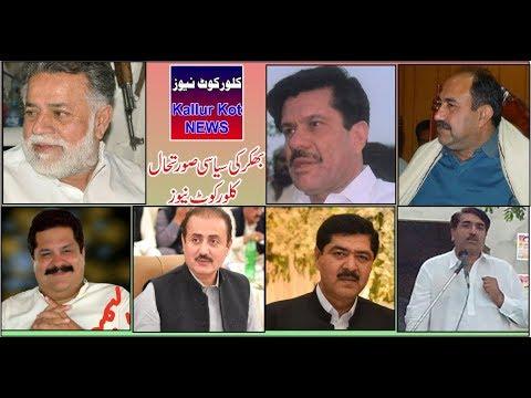 Bhakkar Politics- Bhakkar Ki SIyasii Surt Hall- Kallur Kot News