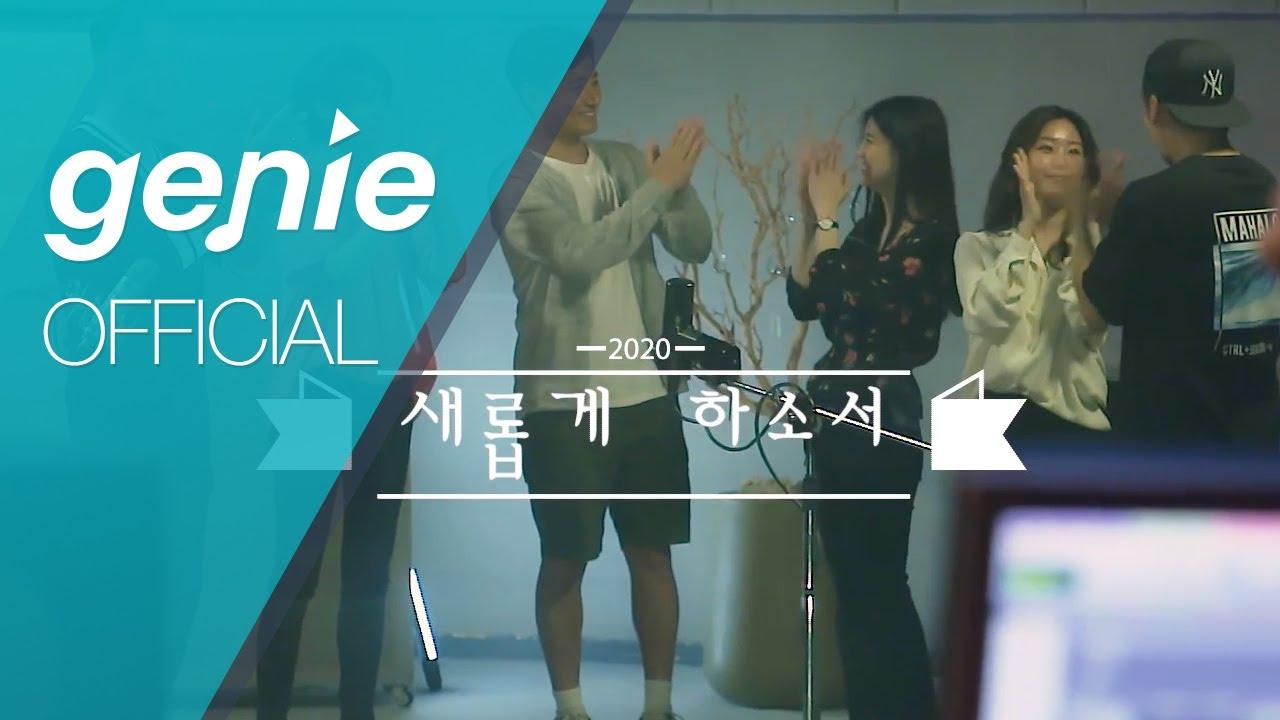 주영훈, 박요한, 안수지, 송지은(시크릿), 여니엘 - 새롭게 하소서 Please Make us new Official M/V