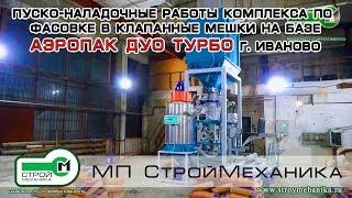 Пуско-наладочные работы Комплекса по фасовке в клапанные мешки на базе АЭРОПАК ДУО ТУРБО г. Иваново