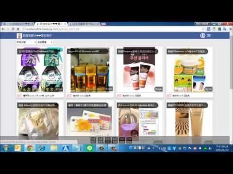 臉書社團Facebook團購系統使用方式