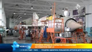 Украина продала Хорватии поддельные истребители МиГ 21