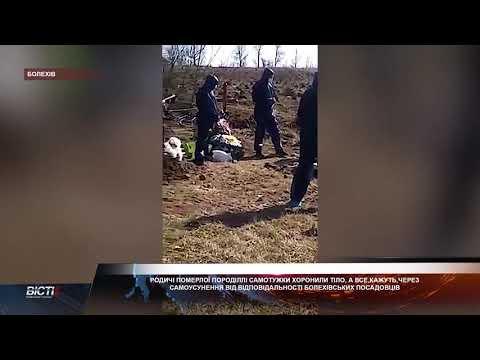 Івано-Франківське обласне телебачення «Галичина»: Родичі померлої породіллі самотужки хоронили тіло