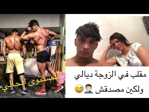 شنو تبدل فحياتي مني تزوجت؟ بغيت ندير مقلب لزوجتي  ولكين مصدقش😂🤦🏻‍♂️ BACK WORKOUT🔥💪