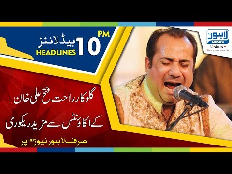 10 PM Headlines Lahore News HD - 16 March 2018