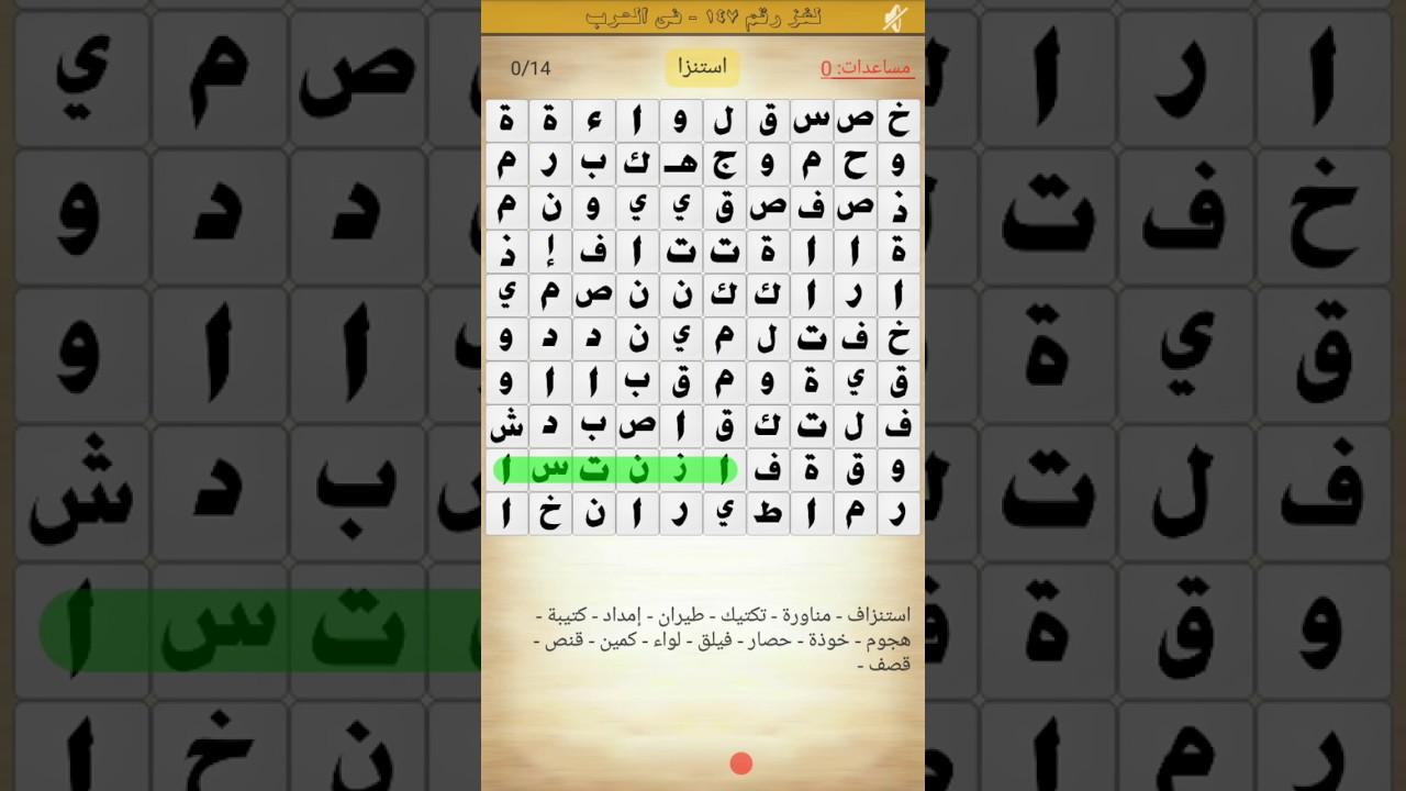 حل اللغز 147 في الحرب من المجموعة الثامنة لكلمة السر حفر للتحصن مكونة من 5 حروف