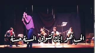 ملخص كلمة حب في ٤٠ ثانية 💔 - حالة واتس - محمد سعد