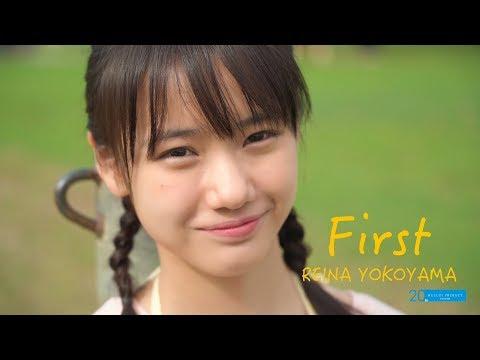 横山玲奈 Blu-ray「First REINA YOKOYAMA」ダイジェスト