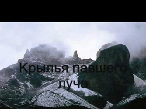 МЕТЕЛЬ - Д.Д.Т. --with Lyrics