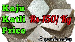 सबसे सस्ती काजू कतली कैसे बनाये  | kaju ki barfi | Engineer
