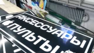 Изготовление светового короба(, 2017-02-02T20:40:47.000Z)