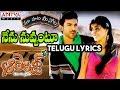 "Nenu nuvvantu Full Song With Telugu Lyrics   ""మా పాట మీ నోట""   Ram Charan Teja, Genelia D'Souza"