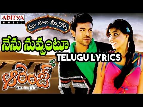 Nenu nuvvantu Full Song With Telugu Lyrics ||