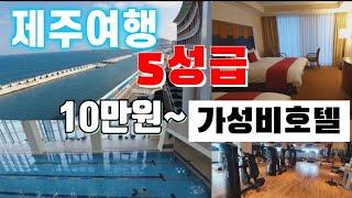 [SUB]JEJU HOTEL  | 제주 10만원대 5성…