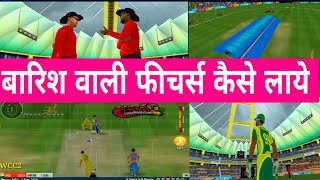 How to Use Rain Interruption D/L Method in Wcc2