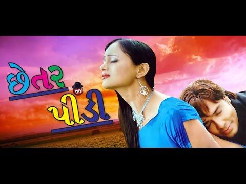 Chetar Pindi || Gujarati Movies Full || Chandan Rathod, Aarti Patel, Khushbu Patel