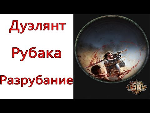 Path Of Exile: (3.8) TOP Дуэлянт - Рубака - Разрубание ( Lacerate )