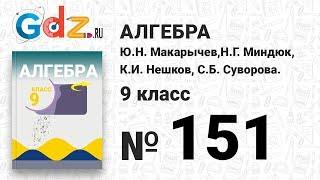№ 151 - Алгебра 9 класс Макарычев