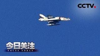 《今日关注》 20200115 以色列在叙出手瞄准伊朗?谁在袭击驻伊美军?| CCTV中文国际