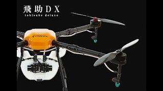 【飛行・散布実演】飛助DX 農薬散布専用ドローンのプロモーションpart1   株式会社マゼックス thumbnail