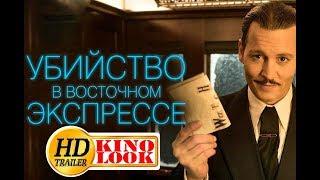 УБИЙСТВО В ВОСТОЧНОМ ЭКСПРЕССЕ 2017 лучший трейлер фильма. Смотреть онлайн.