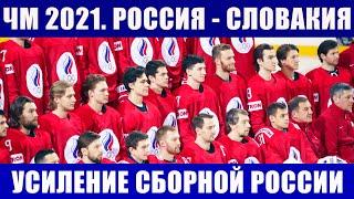Хоккей ЧМ 2021 Россия Словакия Усиление сборной России по хоккею Орлов Самсонов Тарасенко