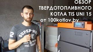 Обзор твердотопливного котла TIS UNI 15 от 100kotlov.by