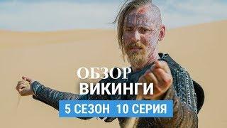 Викинги 5 сезон 10 серия. Обзор