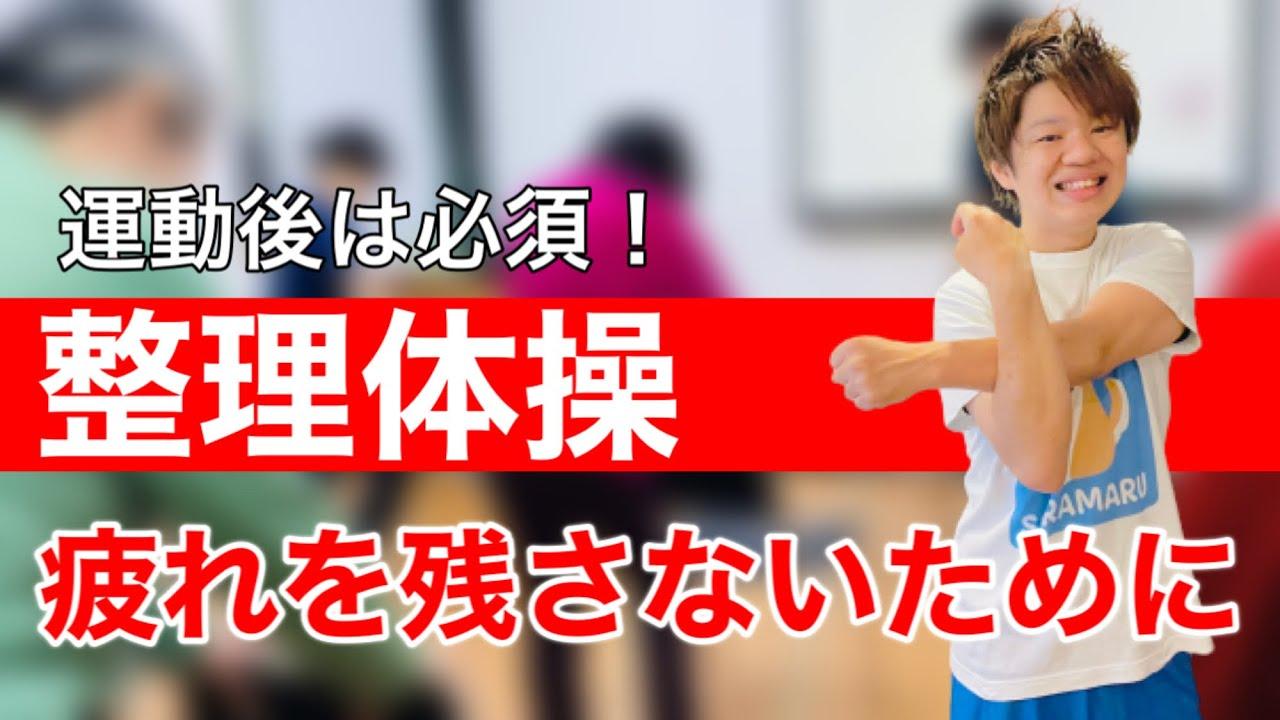 【サクッと学べる】体操後にやって欲しい整理体操 7選【高齢者体操】