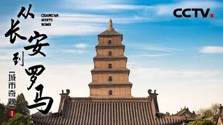 《从长安到罗马II》第三集 跨越千年古城 寻找成就两座文明之城的伟大奇观!【CCTV纪录】 - YouTube