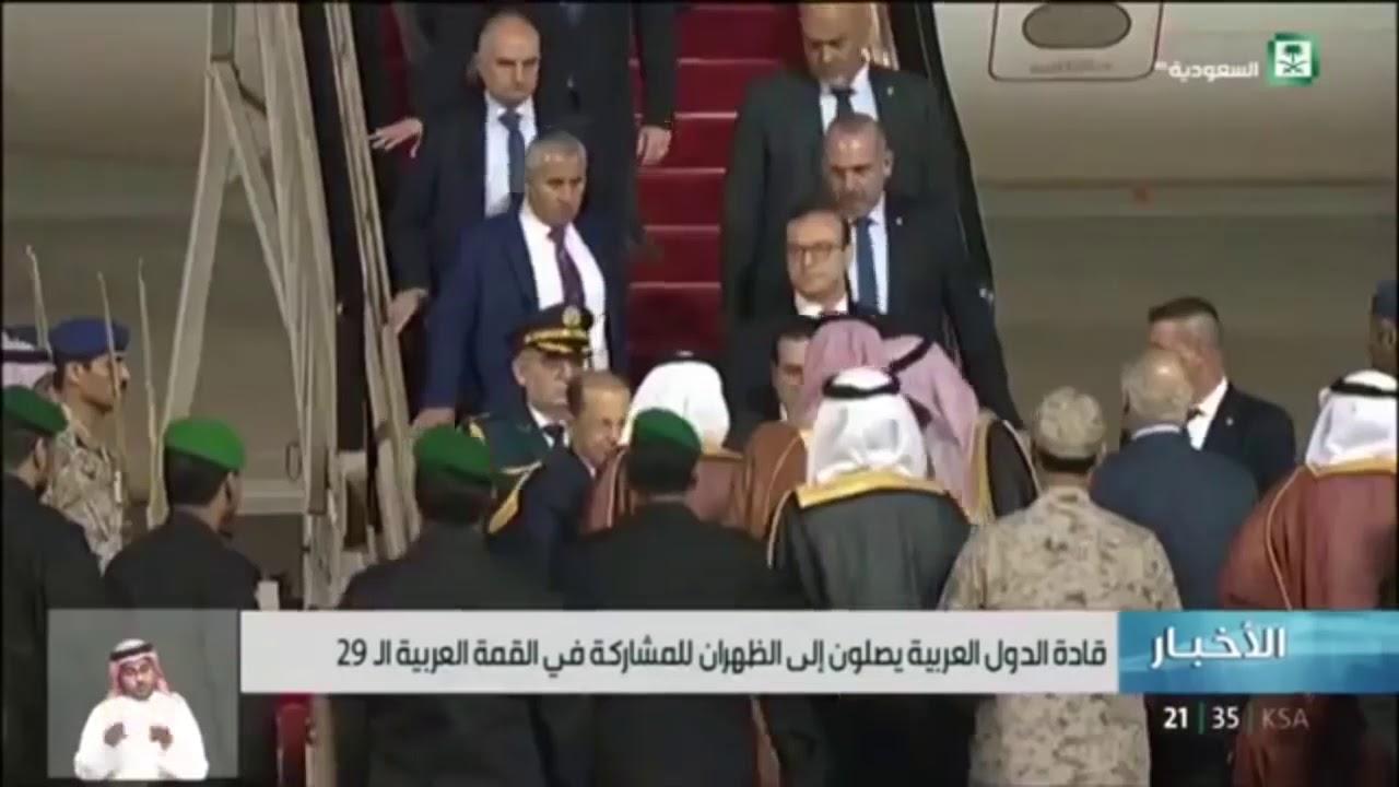 603a30d90 القمة العربية الظهران وصول القادة للمطار - YouTube