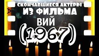 СКОНЧАВШИЕСЯ АКТЁРЫ ИЗ ФИЛЬМА ВИЙ (1967)