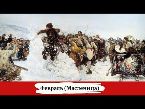 П.И.Чайковский Февраль (Масленица)