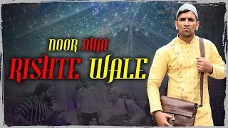 Noor Bhai Rishte Wale || A Beautiful Message on Jahez || Shehbaaz Khan Comedy