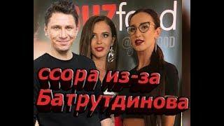 Сёстры Бузовы поссорились из-за делёжки Батрутдинова