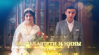 Свадьба Пети и Нины (20 февраля 2019) г Курск ( 1 ЧАСТЬ )