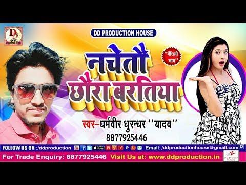 #2019_बराती_स्पेशल_गीत ~ नचेतौ छौरा बरतिया ~ Chhaura Baratiya ~ Maithili Dharmvir Dhurandhar Song ~