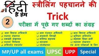 स्त्रीलिंग शब्दों कि पहचान करने कि Trick for UP Police, UPTET, CTET, TGT, PGT, sahayak bharti