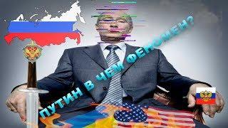 В Чем Феномен Владимира Путина? |Биография Путина| Президент России Путин